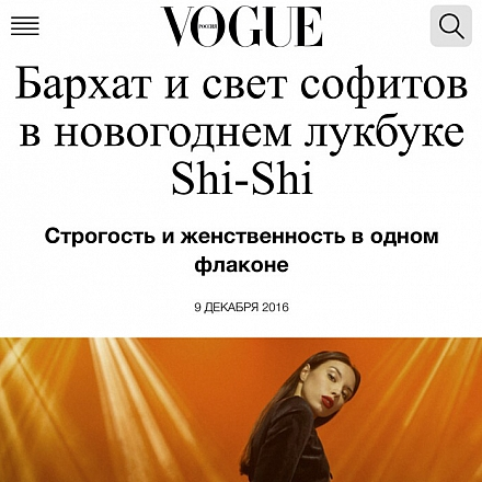 VOGUE in Russia